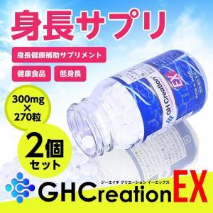 GH-Creation 身長サプリメント ジーエイチ クリエーション EX 300mgx270粒 2個セット|makanainc