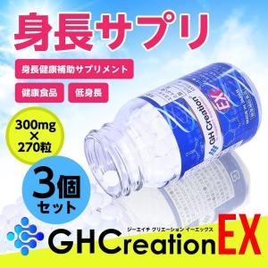 GH-Creation 身長サプリメント ジーエイチ クリエーション EX 300mgx270粒 3個セット|makanainc
