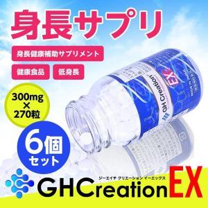 GH-Creation 身長サプリメント ジーエイチ クリエーション EX 300mgx270粒 6個セット|makanainc