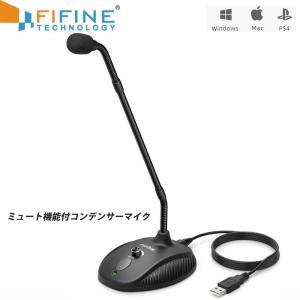 FIFINE K052 USBマイク フレキシブルマイク コンデンサーマイク グースネックアーム搭載 ミュート機能付き 音量調節可能 単一指向性 PC用 正規代理店|makanainc