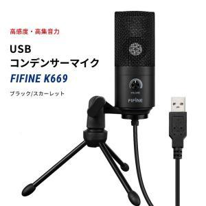 FIFINE K669 USBマイク コンデンサーマイク PS4 PC Skype 音量調節可能 マイクスタンド付属 Windows Mac対応 ファイファイン 正規代理店|makanainc