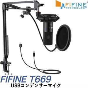 FIFINE T669 USBマイク マイクスタンド(アームスタンドと三脚スタンド付き) ポップガード付きコンデンサーマイク 単一指向性 高音質マイク 正規代理店|makanainc