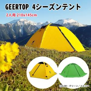 GEERTOP テント 2人用 軽量 防水 キャンプ サイクリング アウトドア 登山用 4シーズンに適用 簡単設営 140cm x 210cm 正規品|makanainc