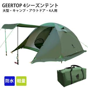GeerTop 4人用 4シーズンテント 大型 防水 軽量 前室 ファミリー 家族 旅行 バックパック キャンプ ハイキング アウトドア 簡単セットアップ グリーン|makanainc