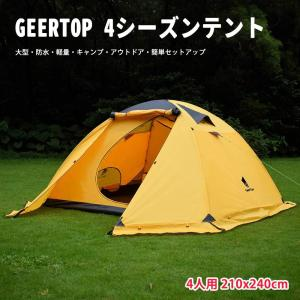 GeerTop 4人用 4シーズンテント 大型 防水 軽量 前室 ファミリー 家族 旅行 バックパック キャンプ ハイキング アウトドア 簡単セットアップ|makanainc