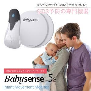 ベビーセンス オリジナル日本語マニュアル付 ハイセンス社 babysense 5s Infant Movement Monitor 乳幼児感知センサー 並行輸入品|makanainc