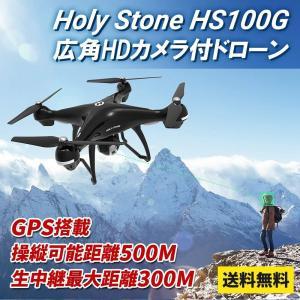 Holy Stone HS100G GPS搭載 1080P ドローン ラジコン 正規代理店 holystone  ホーリーストーン makanainc