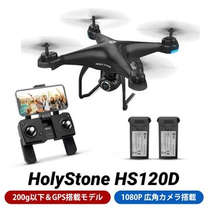 Holy Stone HS120D ドローン GPS搭載 カメラ付き 200g以下 最大飛行時間32分 バッテリー2個付き 1080P 広角HDカメラ フォローミーモード