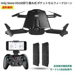 Holy Stone HS160 折り畳み式 ポケット セルフィー ドローン 生中継可能 720P ...