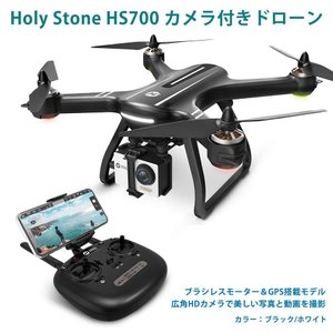Holy Stone HS700 ドローン GPS搭載 ブラシレスモーター より安全 安定 1080P広角HDカメラ フライト時間20分 操縦可能距離1000M  ホーリーストーン holystone makanainc