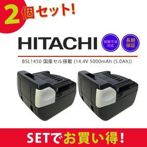 高品質!大容量5.0A!日立HITACHI BSL1450 互換バッテリー 2個セット|makanainc