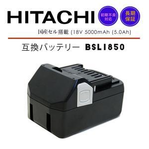高品質!大容量5.0A!日立HITACHI BSL1850 互換バッテリー|makanainc
