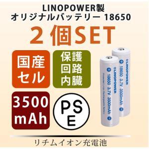 【2個セット/送料無料】18650 保護回路付 リチウムイオン充電池 LINOPOWER リノパワー 3.7V 3500mAh LED フラッシュライト バッテリー|makanainc