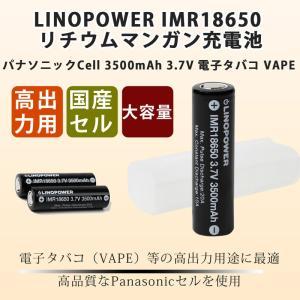 LINOPOWER IMR18650 リチウムマンガン充電池 リノパワー パナソニックCell 3500mAh 3.7V VAPE 電子タバコ|makanainc