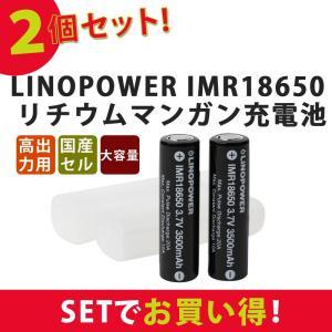 LINOPOWER IMR18650 2個セット リチウムマンガン充電池 リノパワー パナソニックCell 3500mAh 3.7V VAPE 電子タバコ|makanainc