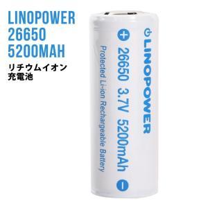 26650 保護回路付 リチウムイオン充電池 LINOPOWER リノパワー 3.7V 5200mAh LED フラッシュライト バッテリー|makanainc