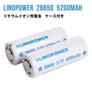 【2個セット】26650 保護回路付 リチウムイオン充電池 LINOPOWER リノパワー 3.7V 5200mAh LED フラッシュライト バッテリー|makanainc