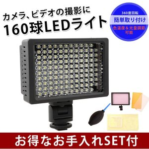 カメラ用LEDライト 160灯 色温度可変 ビデオカメラ対応 160球のLEDライト搭載 カメラアクセサリー付