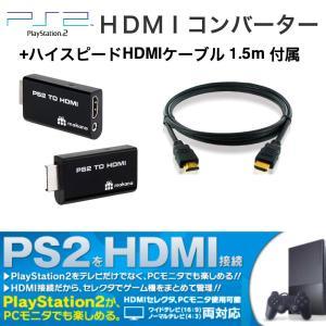 PS2 TO HDMI プレステ2をHDMIテレビに接続  ハイスピードHDMIケーブル 1.5m 付属 メーカー長期保証付 makanainc