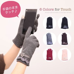 手袋 レディース スマホ手袋 特価 レディース 手袋つけたままスマートフォン操作が可能 / おしゃれなスマホ対応手袋 (アンドロイド 手袋) makanainc