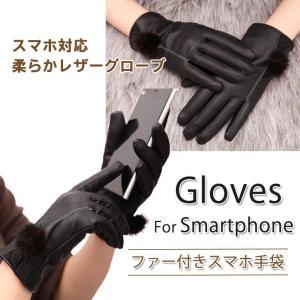 スマホ対応手袋  レディース グローブ スマホ iPhone対応 防寒 スマホ手袋 レザー makanainc