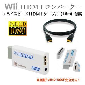 Wii専用HDMI変換コンバーター +ハイスピードHDMIケーブル 1.5m 付属 Wiiシグナルを1080pに変換(メーカー長期保証付)