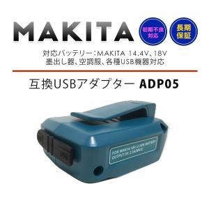 MAKITA マキタ 14.4V/18V USB用アダプタ ADP05 makanainc