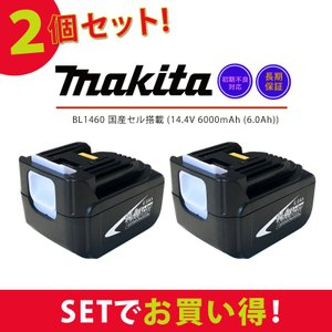 MAKITA マキタ BL1460 互換バッテリー 14.4V 6000mAh 2個セット|makanainc