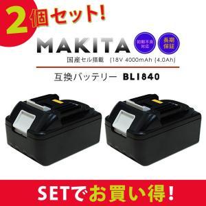 MAKITA マキタ BL1840 互換バッテリー 2個セット 18V 4000mAh|makanainc