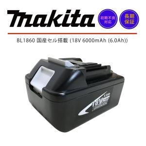 MAKITA マキタ BL1860 互換バッテリー 18V 6000mAh|makanainc