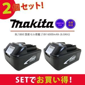 MAKITA マキタ BL1860 互換バッテリー 18V 6000mAh 2個セット...