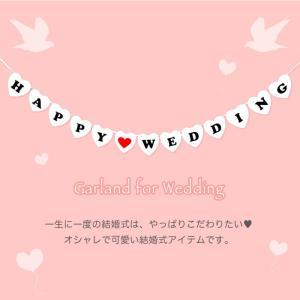 ガーランド 結婚式  ウエディング 前撮り 小物アイテム ウェディングフォト happy wedding makanainc