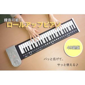 おもちゃピアノ 持ち運びロールピアノ 49鍵盤 makanainc