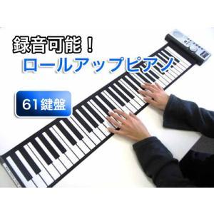 おもちゃピアノ 持ち運びロールピアノ FS-SP061 makanainc