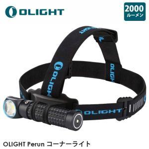 OLIGHT オーライト Perun コーナーライト ヘッドライト 懐中電灯 2000ルーメン フラッシュライト 充電式 ハンディライト 強力 アウトドア キャンプ 防水|makanainc