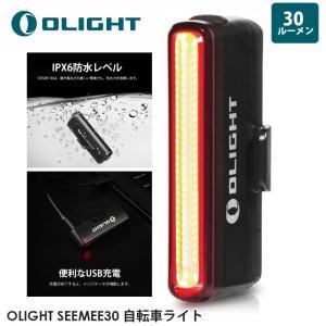 OLIGHT オーライト SEEMEE30 自転車ライト 30ルーメン テールライト 環境光センサー セーフティライト 40時間持続点灯 IPX6防水 USB充電式 軽量 昼夜|makanainc