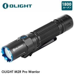 OLIGHT オーライト M2R Pro Warrior 懐中電灯 1800ルーメン タクティカルライト フラッシュライト 充電式 ハンディライト 21700電池 5年保障|makanainc