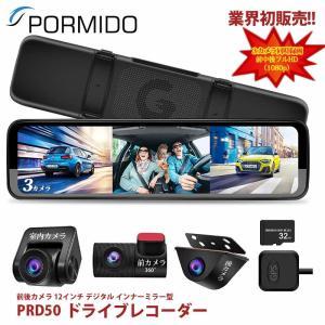 ドライブレコーダー  PORMIDO PRD50  前後カメラ  デジタルインナーミラー 業界唯一の3カメラ LED信号機対応 GPS搭載|makanainc