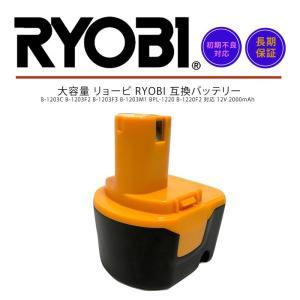 RYOBI リョービ B-1220F2 電池パック(12V ニカド 2000mAh) 適用機種:12V用充電工具 送料無料  初期不良対応、長期保証 makanainc