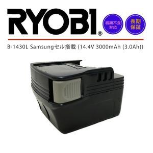 14.4Vリチウムイオン電池 RYOBI (リョービ) B-1430L 初期不良対応、長期保証|makanainc