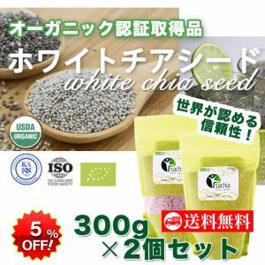 ホワイトチアシード 300g 2個セット|makanainc
