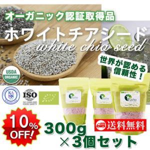 ホワイトチアシード 1kg 300g 3個セット|makanainc