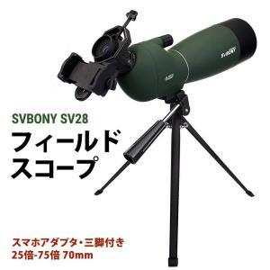 SVBONY SV28 フィールドスコープ 単眼望遠鏡 防水 スマホアダプタ付き 三脚付き(25倍--75倍-70 mm)