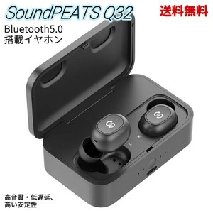 SoundPEATS Q32 Bluetooth イヤホン  ■超軽量デザイン、高音質・低遅延! 超...