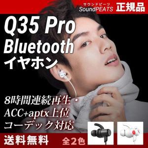 Bluetooth+aptx対応ワイヤレスイヤホン SoundPEATS Q35 PRO  ワイヤレ...