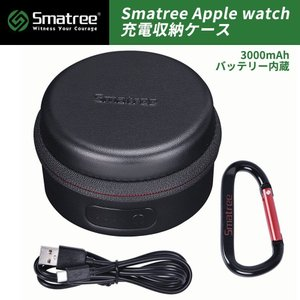Smatree Apple Watch series 4/3/2/1 対応充電収納ケース|makanainc