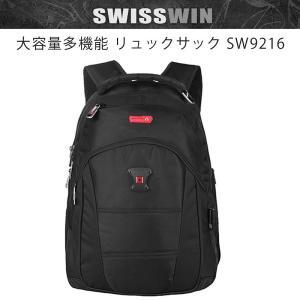 スイスウィン SWISSWIN 大容量多機能 リュックサック SW9216 makanainc
