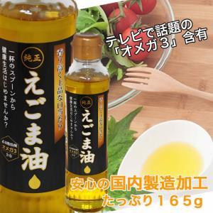 えごま油 165g エゴマ油 国内精製|makanainc