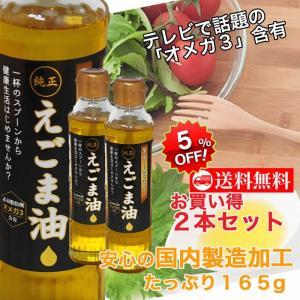 えごま油 165g x2本セット エゴマ油 国内精製|makanainc