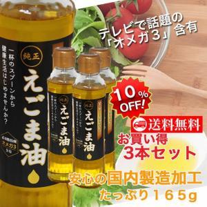 えごま油 大容量 165g x3本セット エゴマ油 国内精製|makanainc